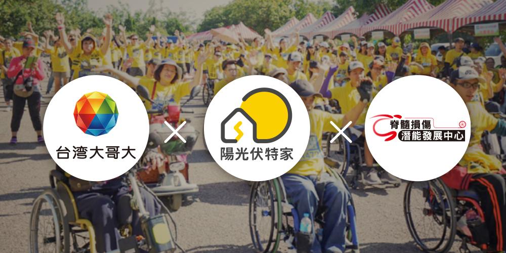 2019種福電計畫