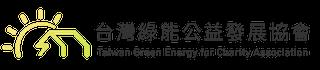 台灣綠能公益發展協會