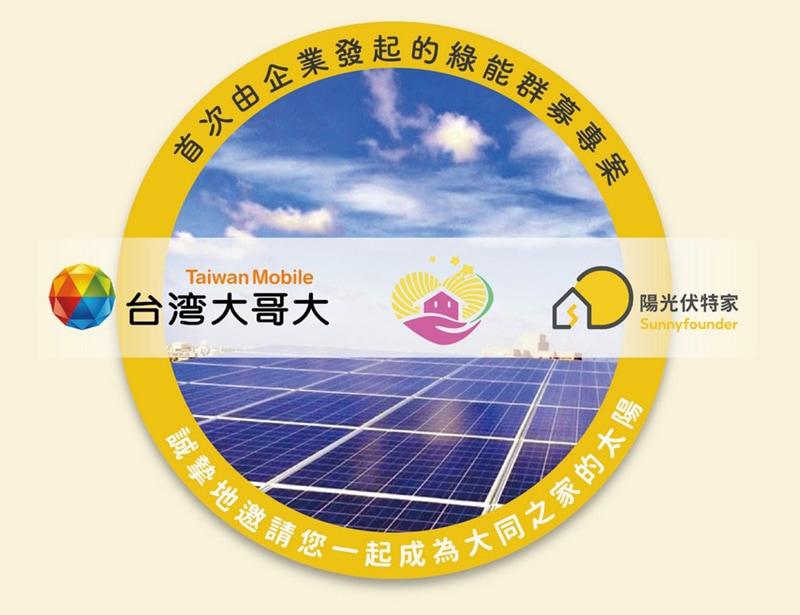 「種福電計畫」由台灣大哥大發起